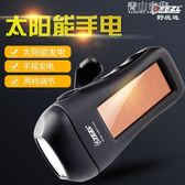 太陽能發電 手搖發電 USB移動電源手機充電器手電筒抗災手電 青山市集