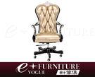 『 e+傢俱 』AC32 查克 Chuck 新古典 典雅高貴  牛皮 | 布質  電腦椅 | 書桌椅 | 辦公椅 可訂製