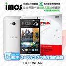 【愛瘋潮】HTC ONE M7 iMOS 3SAS 防潑水 防指紋 疏油疏水 螢幕保護貼 現+預