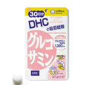 DHC葡萄糖胺(30日份)