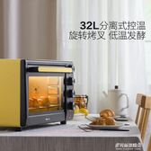 電烤箱烤箱家用烘焙多功能全自動大容量蛋糕面包小型電烤箱家庭32升多莉絲旗艦店YYS    220V