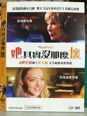 挖寶二手片-P01-545-正版DVD-電影【她其實沒那麼壞】-莎莉麥克琳 亞曼達塞佛瑞 安潔沃李迪森