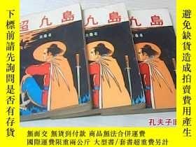 二手書博民逛書店罕見老武俠小說:超凡島(上中下)全16713 金庸 寧夏文藝出版