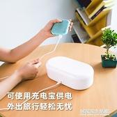 紫外線消毒盒家用小型手機內衣褲口罩美甲殺盒箱差旅便攜收納盒 居家家生活館
