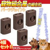 【培菓 寵物網】 IRIS 》PCS 30J 寵物籠 屋 扣4 入組這是零件 不是賣狗籠唷