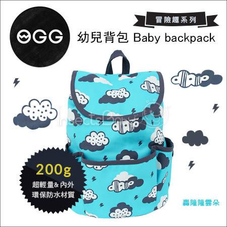✿蟲寶寶✿【OGG】台灣品牌-超輕量-防水材質-小孩款-小後背包-冒險趣系列 - 轟隆隆雲朵