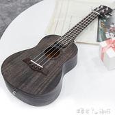 23寸尤克里里透黑蝴蝶桃花心木初學者小吉他演出男女通用 潔思米 IGO