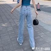 牛仔褲女高腰顯瘦直筒夏季薄款垂感寬鬆寬管褲小個子泫雅拖地褲潮 怦然心動