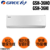 【GREE格力】4-5坪變頻分離式冷暖冷氣 GSH-36HO/GSH-36HI