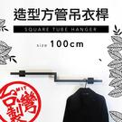 消光黑造型方管吊衣桿(桿長100cm)衣帽架 毛巾架 衣架 收納 掛衣桿【空間特工】CRB100