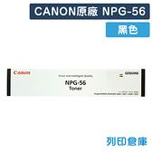 原廠影印機碳粉匣 CANON 黑色 NPG-56 /適用Canon iR-ADV 4045 / 4051 / 4245 / 4251