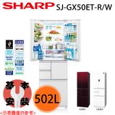 【SHARP夏普】502L 自動除菌離子變頻觸控對開冰箱 SJ-GX50ET 白/紅 含基本安裝 免運費
