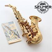 薩克斯 法國Selmer/薩爾瑪兒童成人兩用薩克斯降B調 803小彎管高音樂器風 igo夢藝家