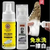 一擦白網面鞋清潔劑擦鞋清洗去黃增白洗鞋噴霧泡沫通用 - 風尚3C