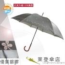 雨傘 萊登傘 抗UV 防曬 亮麗色系 自動直骨傘 木質把手 銀膠 Leighton 幸運草(銀灰)