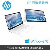 HP ENVY x360 13-ay0124AU 初雪白13吋觸控翻轉筆電 Ryzen7-4700U/16G/1TSSD