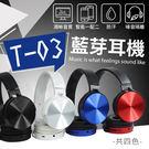 《T-03藍芽運動耳機》立體聲 摺疊耳罩...