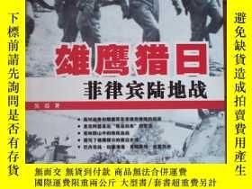 二手書博民逛書店經典戰史回眸罕見二戰系列 雄鷹獵日菲律賓陸戰隊28212 吳焉