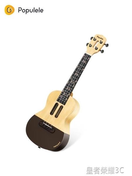 尤克里里 Populele智慧尤克里里小吉他女初學者男兒童成人23寸入門烏克麗麗YTL 年終鉅惠