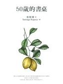 二手書博民逛書店 《50歲的書桌》 R2Y ISBN:9573276267│蔡穎卿