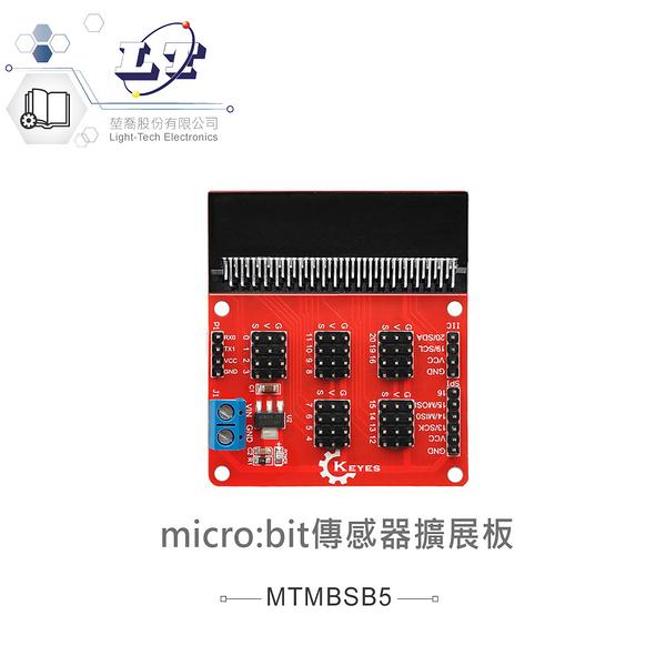 『堃喬』micro:bit 傳感器擴展板 相容DC3.3V傳感器模組 適合中小學 課綱 生活科技 『堃邑Oget』