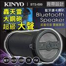 KINYO 耐嘉 BTS-699 藍牙讀卡喇叭 藍芽喇叭 Bluetooth 無線 重低音 音箱 音響 音 背帶 USB隨身碟 FM