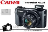 Canon PowerShot G7X Mark II 類單眼 數位相機 G7X II  9/30前贈原廠電池