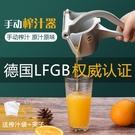 德國手動榨汁機橙汁擠壓器家用水果小型不銹鋼石榴壓檸檬榨汁神器 快速出貨