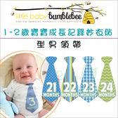 蟲寶寶【美國 First year】1~2歲寶寶成長記錄妙衣貼 - 型男領帶