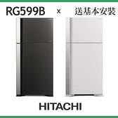 (禮享宅生活)【HITACHI日立】570L 1級變頻2門電冰箱 RG599B 琉璃灰 ※買就送按摩舒壓枕