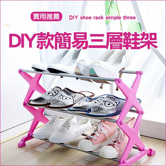 ✭米菈生活館✭【W41】DIY簡易三層鞋架 居家 收納 鞋櫃 多層 臥室 立式 輕便 置物 時尚 角落 整理