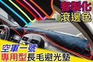 客制化滾邊色 空軍一號 長毛 儀錶板 避光墊 長毛墊 隔熱墊 遮光墊 納智捷 MPV SUV U6 U7 M7 S5 S3