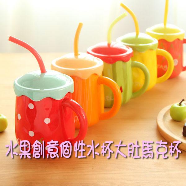 創意馬克杯 情人節禮物 【水果大肚馬克杯】造型馬克杯 大容量馬克杯 內含 吸管 杯蓋 馬克杯