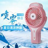 美容風扇 空調迷你usb手持噴霧風扇加濕學生宿舍可充電小風扇隨身便攜制冷 小宅女