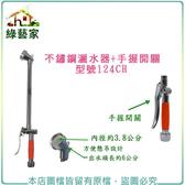 【綠藝家】松格牌不鏽鋼灑水器+手握開關//型號124CH(桿長: 約46公分)