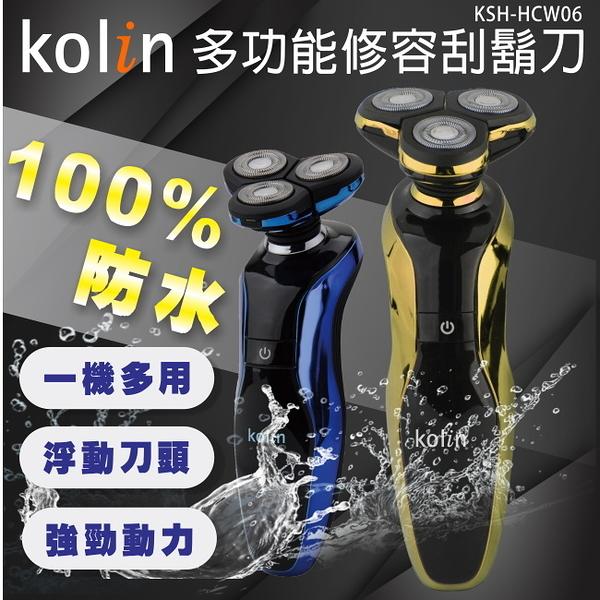 父親節【歌林】三合一多功能修容刮鬍刀 可水洗(不挑色隨機出貨) KSH-HCW06 保固免運