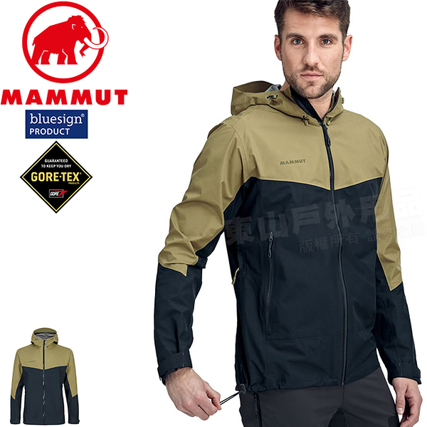 Mammut長毛象 27840-40123橄欖綠/藍 男Gore-Tex防水外套 Convey Tour HS機能雨衣/抗風夾克/風衣