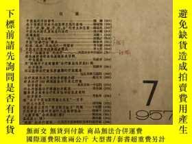 二手書博民逛書店罕見中醫雜誌(1957 7-12)6本Y31397 出版1957