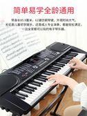 美科電子琴成人兒童幼師專用初學者入門61鋼琴鍵多功能成年專業88    《橙子精品》