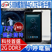 【3期零利率】福利品出清 IS愛思 S8 旗艦智慧4G LTE平板手機 贈皮套/四核心/7吋/4G LTE雙卡雙待