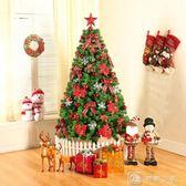 聖誕樹 圣誕節裝飾品加密1.5米圣誕樹套餐1.2/1.8/2.1m/2.4/3/4豪華套裝 igo下殺
