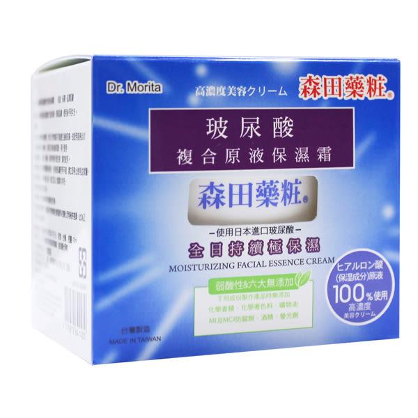 森田藥粧玻尿酸複合原液保濕霜 【康是美】