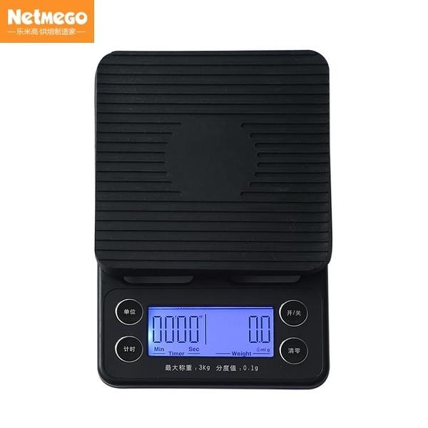 廚房電子秤 手沖咖啡秤多功能家用廚房食品電子稱計時記重精準0.1g烘焙