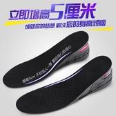 內增高鞋墊運動減震隱形氣墊增高墊全墊半墊男女式女士3cm5cm7cm