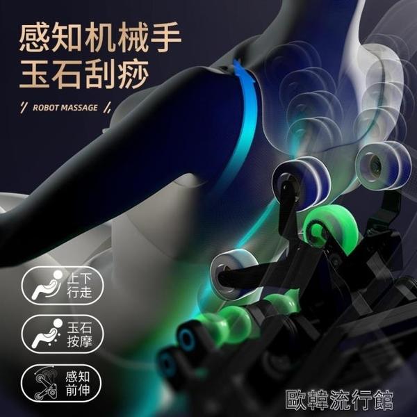新款太空豪華艙按摩椅家用全自動全身器多功能電動老人機小型 【母親節優惠】