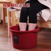 泡腳桶養生泡腳桶加高洗腳盆家用足浴桶塑料洗腳桶泡腳盆加厚按摩沐足桶   麻吉鋪