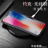 蘋果X無線充電器iPhonex手機蘋果8plus安卓三星s8快充QI快充 卡布奇諾