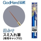又敗家@日本神之手GodHand神之筆極細刷筆刷毛筆1mm寬勾線筆GH-EBRSP-SI畫筆尖超級細尖頭筆