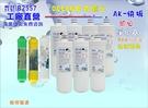 【巡航淨水】卡式RO年份濾心.淨水器.電解水機.飲水機.濾水過濾器.咖啡機.除泥除雜質.貨號B2557