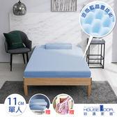 House Door 防蚊防螨11cm藍晶靈涼感記憶床墊全配組-單人雪花藍